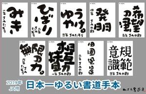 書道の宿題に悩む親子に朗報 親子で楽しめる「日本一ゆるい書道手本」とは?