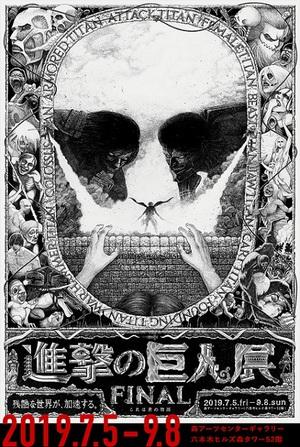 『進撃の巨人展FINAL』開催 原画展示や「最終話の音」公開も