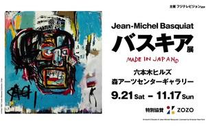 ZOZO前澤氏が123億円で落札した作品も登場 『バスキア展』