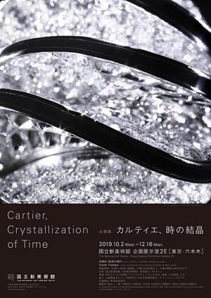 1970年代以降の作品に焦点 時を超えた美しさを知る『カルティエ、時の結晶』