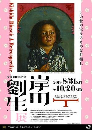 岸田劉生没後90年記念展 150点以上の作品で生涯をたどる