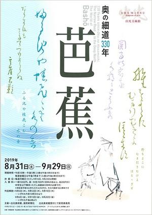 松尾芭蕉自筆の作品が20点登場 『奥の細道330年 芭蕉』展