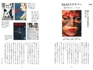SM雑誌戦国時代を牽引した『S&Mスナイパー』 時代のニーズにマッチした編集方針
