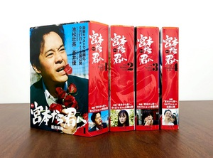 池松壮亮×蒼井優で映画化の『宮本から君へ』 映画ビジュアル使用「特別幅広帯」が完成
