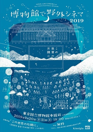 東京国立博物館恒例の野外映画上映会 今年は『この世界の片隅に』