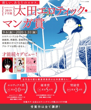 「太田エロティック・マンガ賞」 2019年下半期の募集スタート