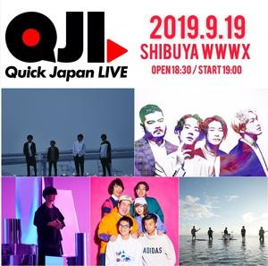 9月19日開催の「Quick Japan LIVE -1冊目-」 タイムテーブルが決定
