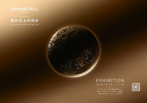 世界的高級時計ブランド「オーデマ ピゲ」展 熟練の職人の技が東京へ