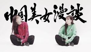 陳暁夏代×山科ティナ 中国あるある「空港で初めて…」(中国美女漫談)
