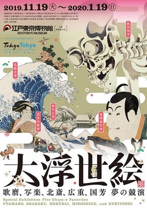 歌麿、写楽、北斎、広重、国芳の5人が夢の競演 特別展『大浮世絵展』