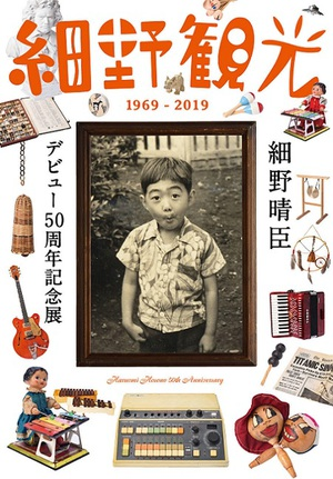 細野晴臣デビュー50周年記念展 85mの年表や貴重な品々で50年をたどる