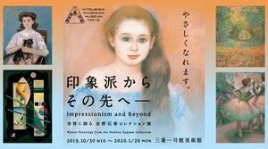 近代美術のいいとこどり 印象派が集う「吉野石膏コレクション展」