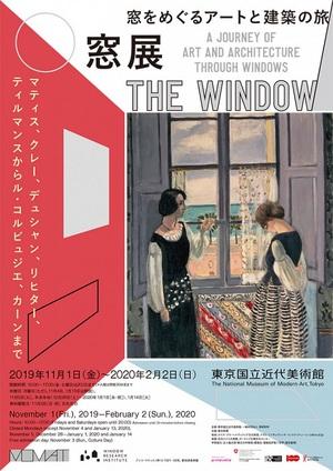 「窓」がテーマの作品が集結 『窓展:窓をめぐるアートと建築の旅』
