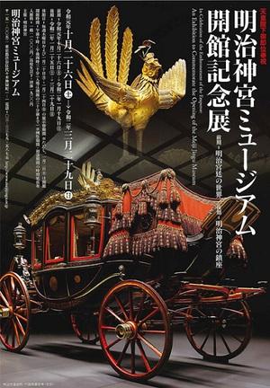 明治神宮内に明治神宮ミュージアムがオープン 明治天皇ゆかりの品々を展示