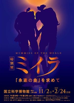 世界各地のミイラ43体が登場 その謎を解く特別展『ミイラ』