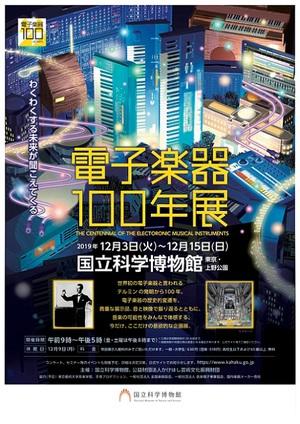 テルミン誕生から100年 電子楽器の歴史を振り返る展覧会