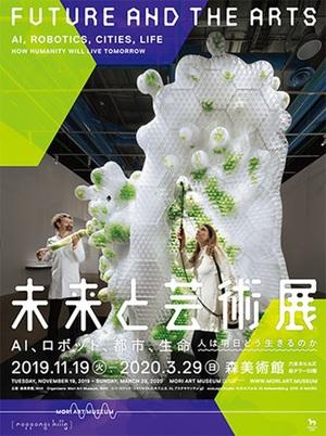 AI、ロボット、都市… 近未来の世界はどうなっている? 『未来と芸術展』