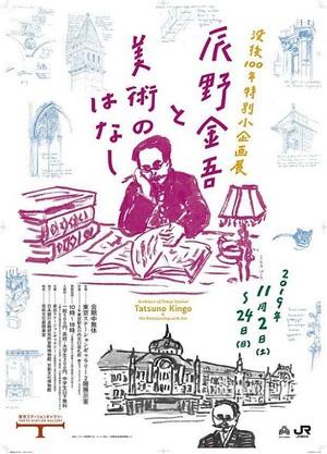 辰野金吾没後100年記念展 ゆかりの東京駅ステーションギャラリーにて