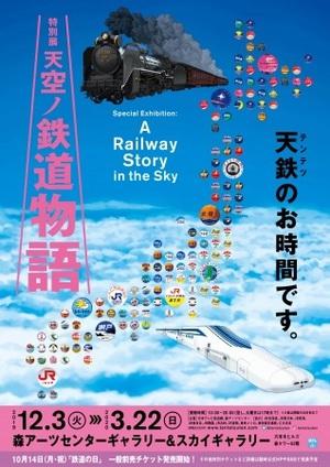 日本各地の鉄道会社が全面協力 鉄道の一大特別展『天空ノ鉄道物語』