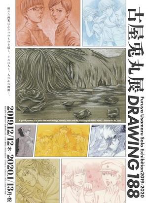 『古屋兎丸展 Drawing188』 描き下ろし作品188点が集結