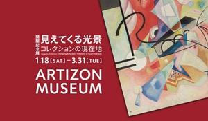 ブリヂストン美術館がアーティゾン美術館へと改称 1月18日に開館