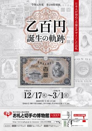 日本人が初めて肖像をデザインしたお札はどう生まれた? 『乙百円誕生の軌跡』展