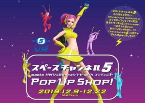 「スペースチャンネル5」ポップアップショップ HMV&BOOKS SHIBUYAに開店