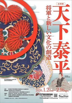 徳川歴代将軍の文化的側面に着目 『天下泰平~将軍と新しい文化の創造~』展