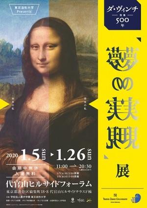 ダ・ヴィンチ没後500年「夢の実現」展 最新技術で未完成作を実現