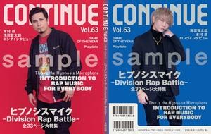 『CONTINUE Vol.63』はヒプノシスマイク」特集 W表紙は木村昴&浅沼晋太郎
