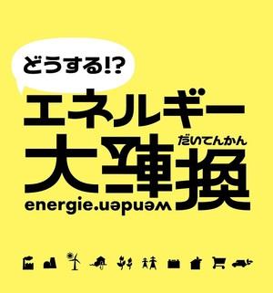 国会議員になったつもりでエネルギー政策を選択 『どうする!?エネルギー大転換』展
