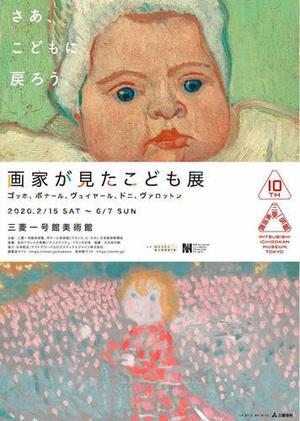都市生活や近代芸術と子どもとの関係を知る『画家が見たこども展』