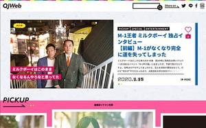 『QJWeb クイック・ジャパン ウェブ』始動 特集第1弾はミルクボーイ