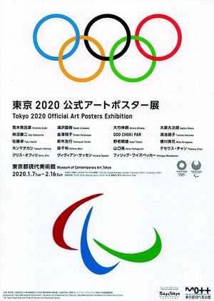 浦沢直樹や荒木飛呂彦も参加 『東京2020公式アートポスター展』