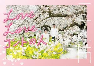 エレ片最新コントライブ『Love Loveコントの人』全国ツアー開催中 豪華ゲストも