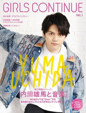 内田雄馬 「キャラクターとしての歌」と「自分の歌」はどう歌い分けている?