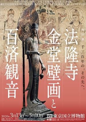 『法隆寺金堂壁画と百済観音』展 貴重な壁画と門外不出の仏像が東京に