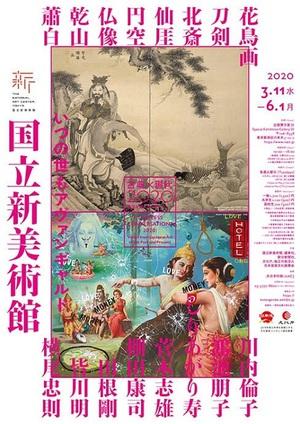 国立新美術館『古典×現代2020』展 日本美術の豊かな水脈をたどる