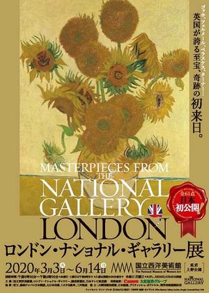 ロンドン・ナショナル・ギャラリー 世界初の大規模所蔵品展が日本で実現