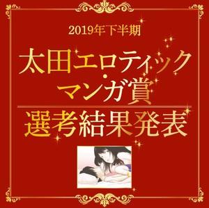 2019年下半期「太田エロティック・マンガ賞」 受賞作品発表