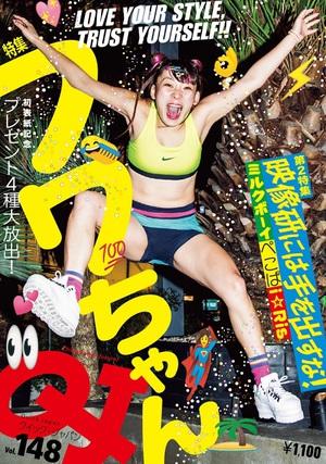 「Quick Japan」vol.148はフワちゃん特集 ハッピーオーラの秘密を探る