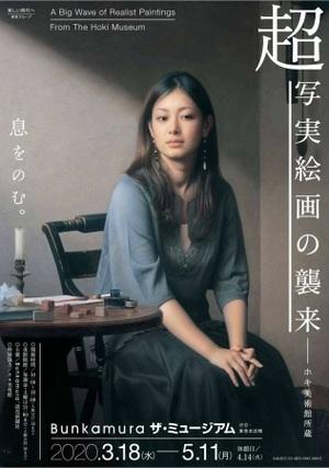 写実絵画専門美術館の逸品が渋谷に集結 『超写実絵画の襲来』展