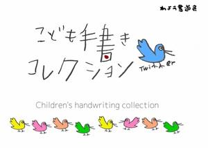 子供の手書き文字画像をTwitterに投稿 「こども手書きコレクション」