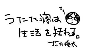 かつ丼か、コロッケそばか、「富士そば」は街の句読点。/花井優太  うたた寝は生活を狂わす(第12回)