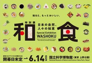 世界が注目する和食の魅力を紹介 『和食 日本の自然、人々の知恵』展
