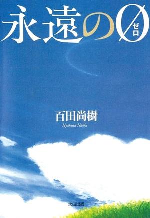 大ヒット小説『永遠の0』が電子書籍に 百田尚樹氏「今こそ読書が必要」