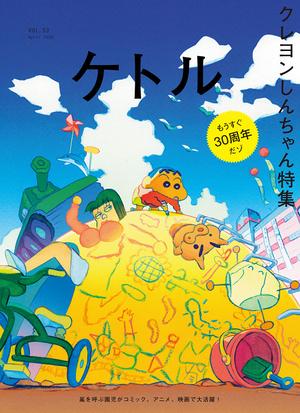 映画『クレしん』新作の京極尚彦監督「絵が動くことの喜びを何より大切にした」