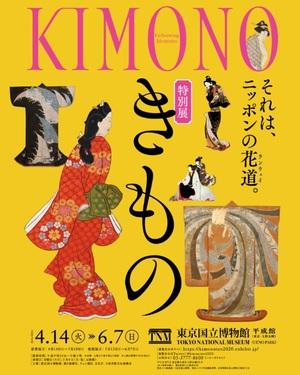 信長・秀吉・家康のきものも登場 特別展『きもの KIMONO』