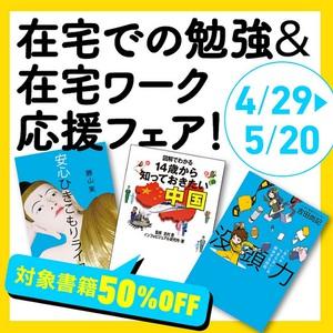 太田出版が在宅での勉強&在宅ワーク応援フェア開催 対象書籍が50%OFF