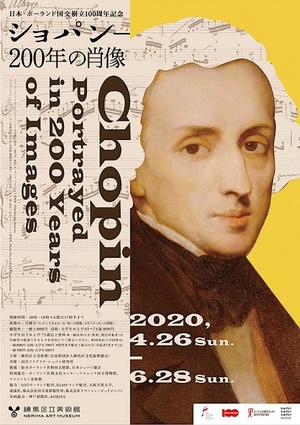 「ショパン 200年の肖像」展 自筆の楽譜や手紙を日本初公開